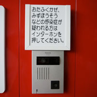 隔離待合室用インターホン